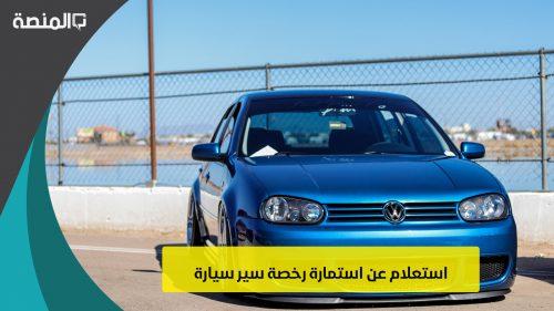 استعلام عن استمارة رخصة سير سيارة
