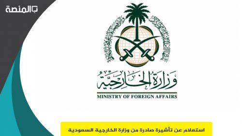 استعلام عن تأشيرة صادرة من وزارة الخارجية السعودية