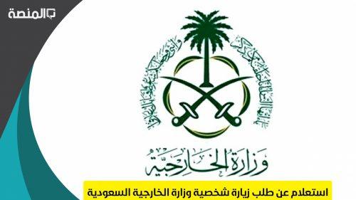 استعلام عن طلب زيارة شخصية وزارة الخارجية السعودية