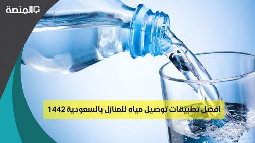 افضل تطبيقات توصيل مياه للمنازل بالسعودية 1442