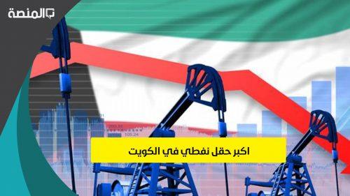 اكبر حقل نفطي في الكويت