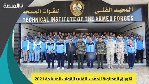 الأوراق المطلوبة للمعهد الفني للقوات المسلحة 2021