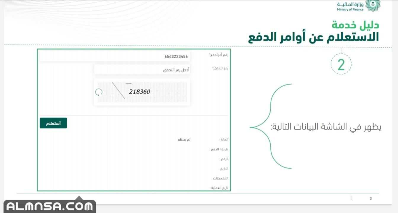 الاستعلام عن أوامر الدفع وزارة المالية السعودية 1442