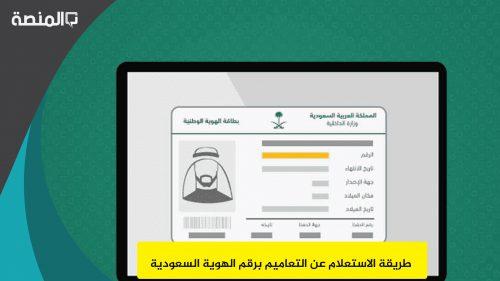 الاستعلام عن التعاميم برقم الهوية السعودية 1442