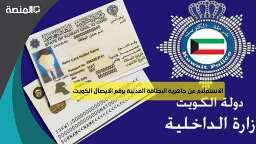 الاستعلام عن جاهزية البطاقة المدنية برقم الايصال الكويت