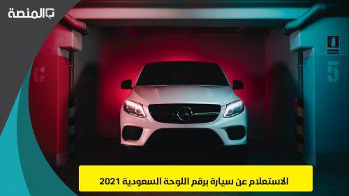 الاستعلام عن سيارة برقم اللوحة السعودية 2021