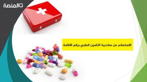 الاستعلام عن صلاحية التامين الطبي برقم الاقامة أو رقم الهوية