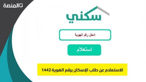 الاستعلام عن طلب الإسكان برقم الهوية 1442