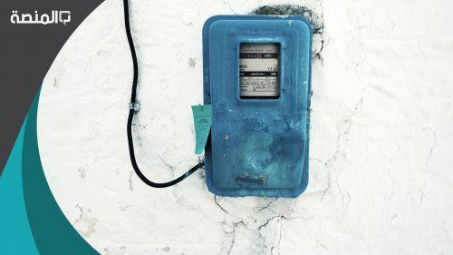 الاستعلام عن فاتورة كهرباء برقم الحساب
