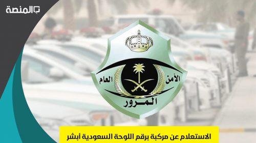 الاستعلام عن مركبة برقم اللوحة السعودية أبشر