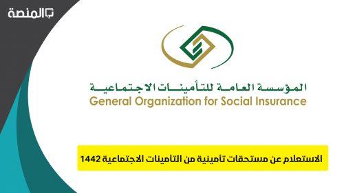 الاستعلام عن مستحقات التأمينات الاجتماعية 1442