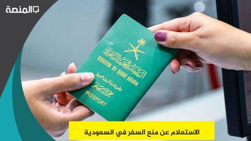 الاستعلام عن منع السفر في السعودية