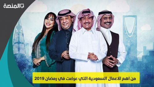 من اهم الاعمال السعودية التي عرضت في رمضان 2019