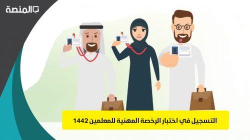 التسجيل في اختبار الرخصة المهنية للمعلمين 1442