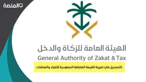 التسجيل في ضريبة القيمة المضافة السعودية للأفراد والمنشآت