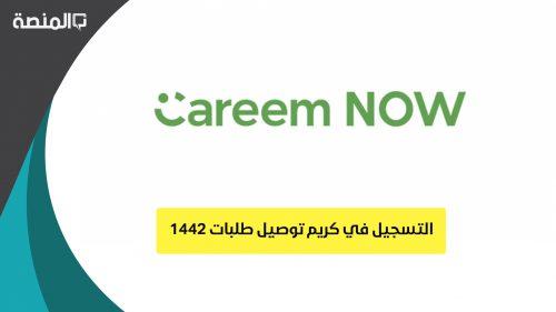 التسجيل في كريم توصيل طلبات 1442
