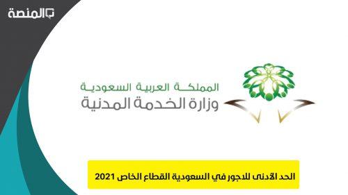 الحد الأدنى للاجور في السعودية القطاع الخاص 2021