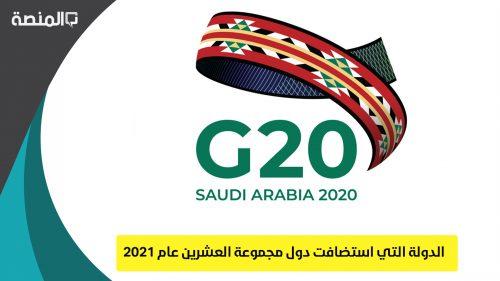 الدولة التي استضافت دول مجموعة العشرين عام 2021