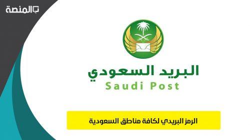 الرمز البريدي لكافة مناطق السعودية