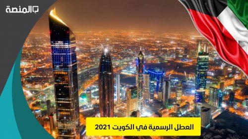 العطل الرسمية في الكويت 2021