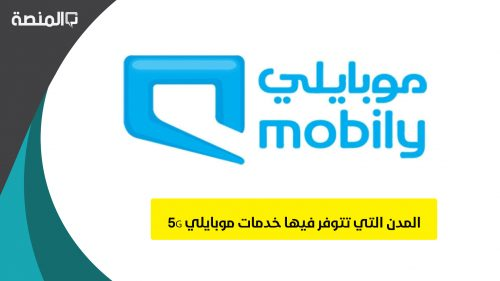 المدن التي تتوفر فيها خدمات موبايلي 5G