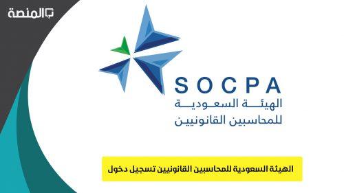 الهيئة السعودية للمحاسبين القانونيين تسجيل دخول