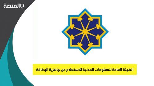 الهيئة العامة للمعلومات المدنية الاستعلام عن جاهزية البطاقة