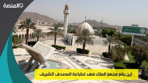 اين يقع مجمع الملك فهد لطباعة المصحف الشريف