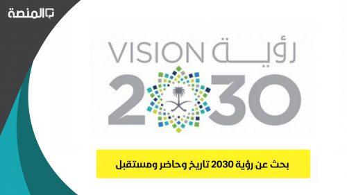 بحث عن رؤية 2030 تاريخ وحاضر ومستقبل