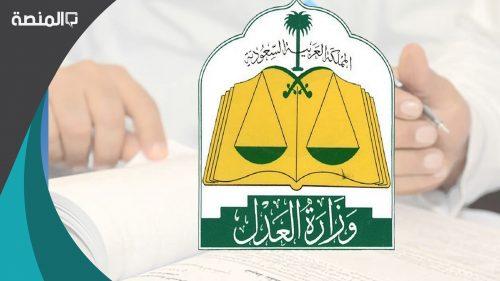 برنامج المواريث من وزارة العدل السعودية