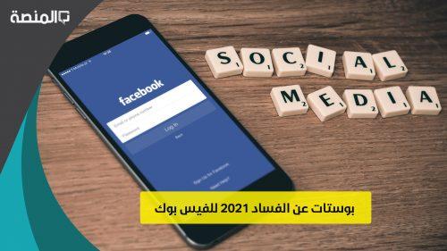 بوستات فيس بوك عن الفساد 2021