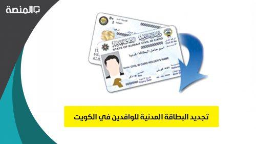 تجديد البطاقة المدنية للوافدين في الكويت