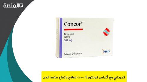 تجربتي مع أقراص كونكور 5 Concor لعلاج ارتفاع ضغط الدم