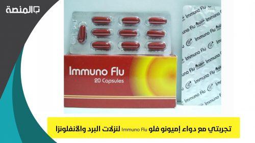 تجربتي مع دواء إميونو فلو لنزلات البرد والأنفلونزا