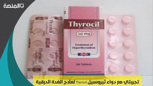 تجربتي مع دواء ثيروسيل لعلاج الغدة الدرقية