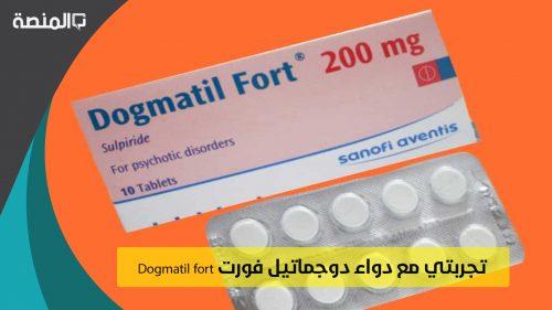 تجربتي مع دوجماتيل فورت لعلاج القاولون العصبي