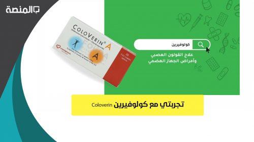 تجربتي مع كولوفيرين Coloverin لعلاج التهابات القولون