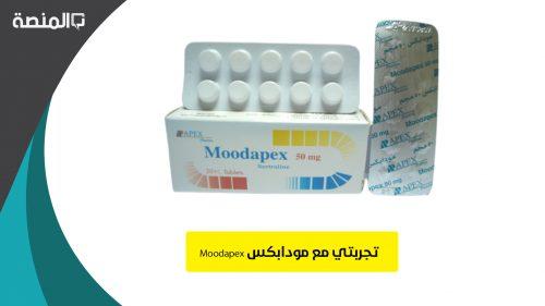 تجربتي مع مودابكس Moodapex
