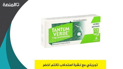 تجربتي مع استحلاب تانتم اخضر ب Tantum Verde P مضاد للالتهابات الفم والحلق