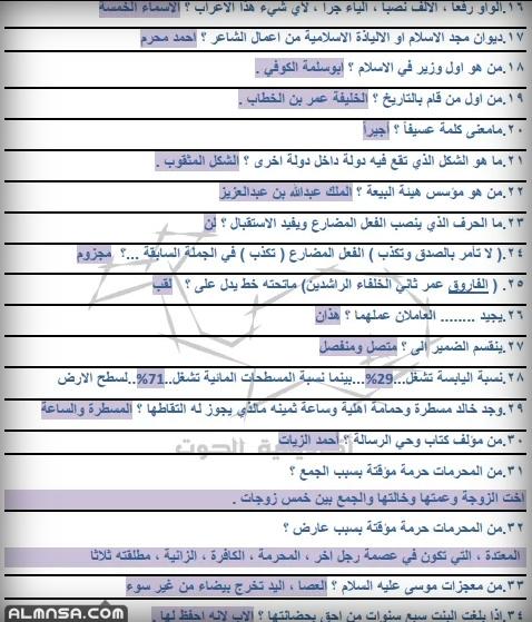 تجميعات تحصيلي 1442 ادبي علمي رياضيات كيمياء احياء فيزياء