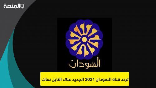 تردد قناة السودان الجديد نايل سات 2021