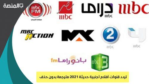 تردد قنوات أفلام أجنبية حديثة 2021 مترجمة