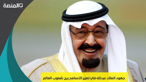 جهود الملك عبدلله في تعزيز التسامح بين شعوب العالم