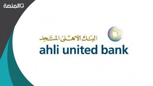 حجز موعد البنك الأهلى المتحد