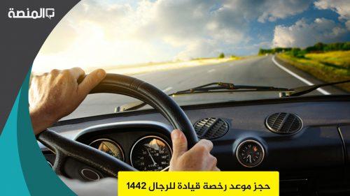 حجز موعد رخصة قيادة للرجال 1442
