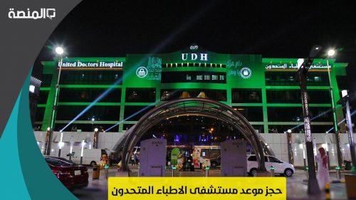 حجز موعد مستشفى الاطباء المتحدون