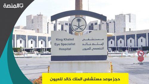 حجز موعد مستشفى الملك خالد للعيون
