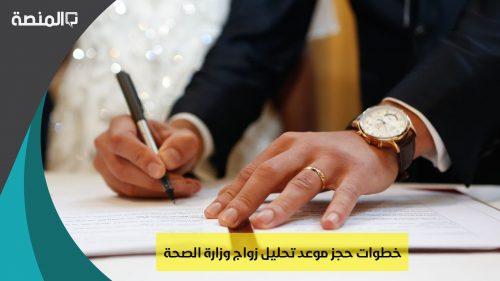 خطوات حجز موعد تحليل زواج وزارة الصحة