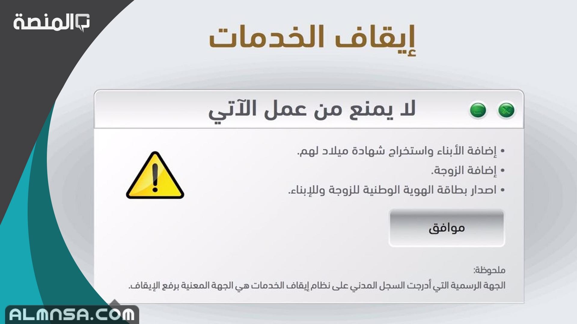 خطوات رفع إيقاف الخدمات إلكترونيا المنصة