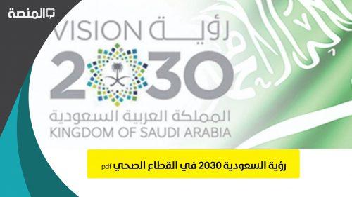 رؤية السعودية 2030 في القطاع الصحي pdf